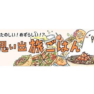 【漫画】世界 思い出旅ごはん 第1回「ごあいさつ」