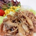 ☆豚と舞茸の生姜焼き☆