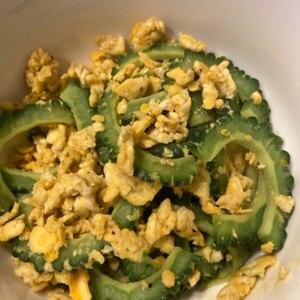 簡単・シンプル ゴーヤの卵炒め