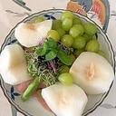 リーフレタス、梨、葡萄のサラダ
