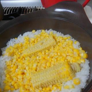 トウモロコシご飯~お鍋で手間いらず
