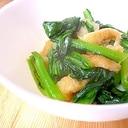 素朴な味☆小松菜と油揚げの炒め