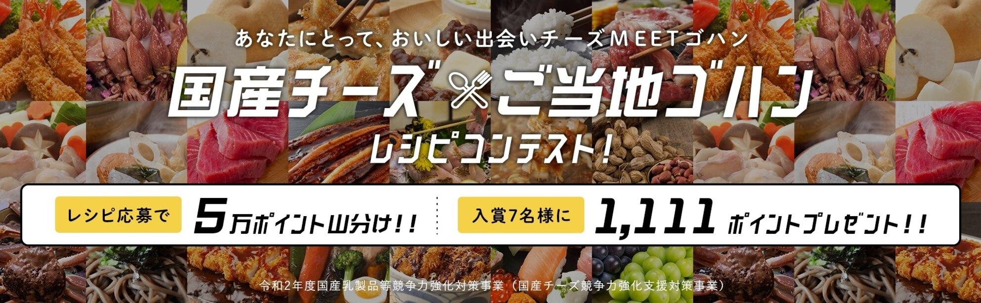 「『国産チーズ×ご当地グルメ』or『国産チーズ×ご当地食材』のレシピ」を大募集 キャンペーン