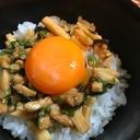 ごま油香る 長芋と大葉と塩昆布の混ぜのっけ丼