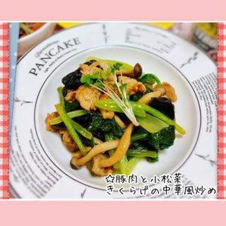 簡単過ぎる☆豚肉と小松菜 きくらげの中華風炒め
