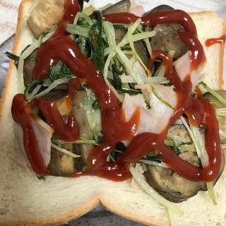 茄子水菜ベーコンケチャップ食パン