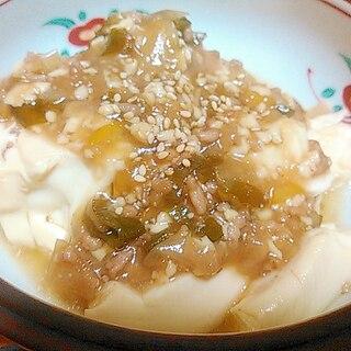 柚子香る☆豆腐の豚挽き肉ネギ生姜あんかけ