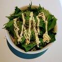 水菜の胡麻ドレマヨネーズサラダ