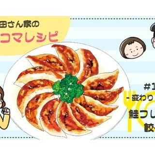 【漫画】多部田さん家の簡単4コマレシピ#17「鮭フレーク餃子」