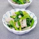 小松菜と大根のゆかりナムル