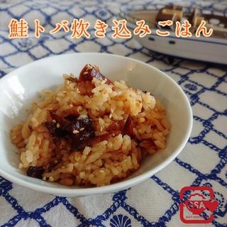 [炊飯器]鮭トバ炊き込みごはん