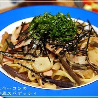 山菜とベーコンの和風スパゲッティ