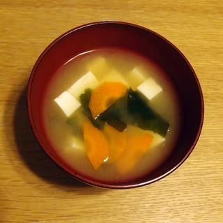 人参と豆腐とわかめのお味噌汁
