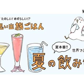 【漫画】世界 思い出旅ごはん 第54回「世界で出会った夏の飲み物」