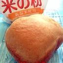 T-falホームベーカリーで米粉入り食パン♪