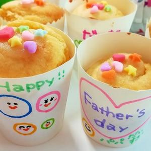 父の日に☆子どもと手作りカップケーキ