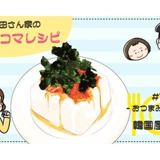 【漫画】多部田さん家の簡単4コマレシピ#7「韓国風冷奴」