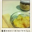 簡単手作り*カロリーオフのバナナジャム