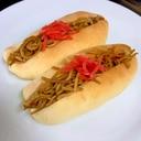 ドッグパン(惣菜パン)