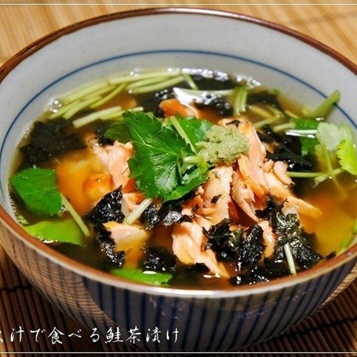 しみじみ美味~♪ 出汁で食べる鮭茶漬け