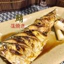 ☆★鯖の蒲焼き♪★☆