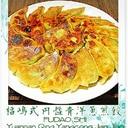 葉たまねぎを使った円盤餃子