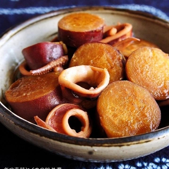 ほっこり美味しい♪ さつま芋とイカの炒め煮