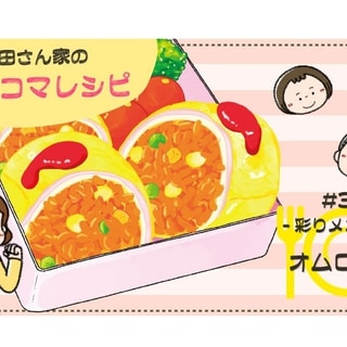 【漫画】多部田さん家の簡単4コマレシピ#31「オムロール」