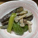 業務スーパー生姜で美味しい焼き浸し!姜葱醤!