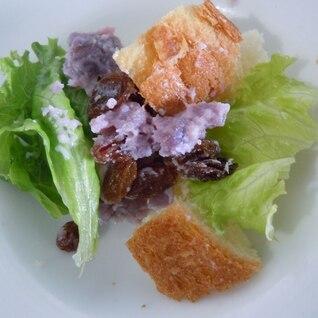紫芋とレタスとパンのレーズンサラダ