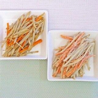 きんぴらごぼうとごぼうのサラダを一緒に作る