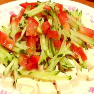 冷たく冷やして☆きゅうりとトマトのお豆腐サラダ♪