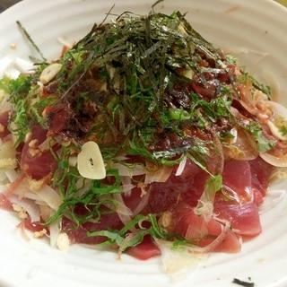 薬味たっぷりカツオのお刺身サラダ