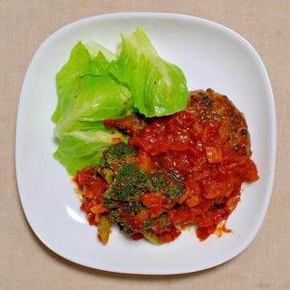 ガーリックトマトソースdeハンバーグ