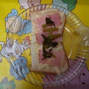 ジュガスチーズ☆ベーコン☆菜の花のトースト