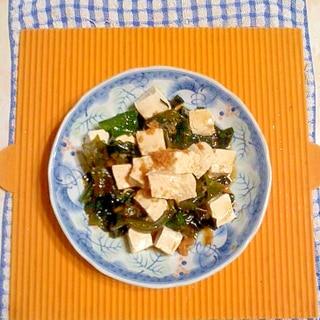 生ワカメと豆腐の生姜ポン酢サラダ♪