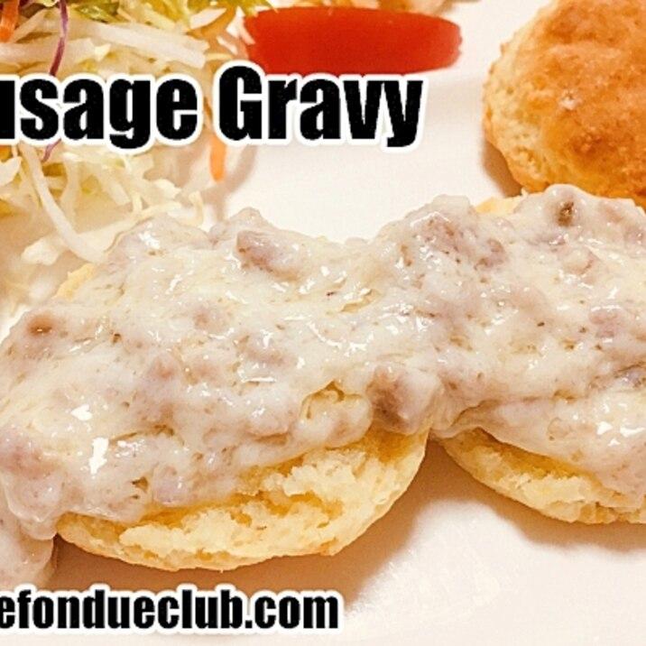 ソーセージグレービー(アメリカ料理)