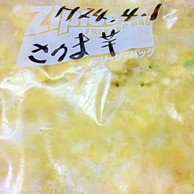 さつま芋の冷凍保存