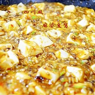 超簡単♫肉なし麻婆豆腐ッ★