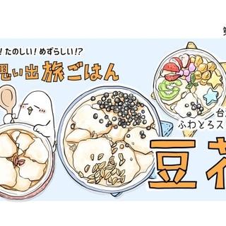 【漫画】世界 思い出旅ごはん 第52回「豆花(トウファ)」