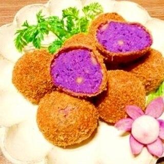紫サツマイモ☆まん丸コロッケ