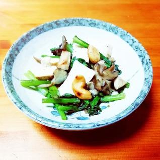ナッツ風味♪舞茸&春菊と豆腐の蒸し炒め