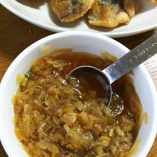 ネギだれ(酢醤油)