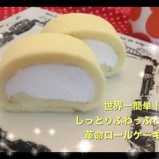 世界一簡単!しっとりふわっふわ革命ロールケーキ