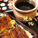 ☆★鰻に♪蒲焼きのタレ★☆