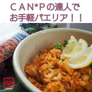 [炊飯器]CAMPの達人でお手軽パエリア!