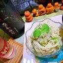 焼き茄子の柚子胡椒豆乳カッペリーニ