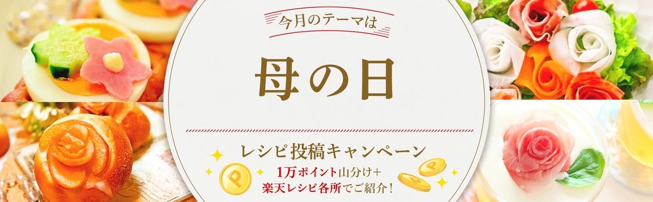 【毎月開催!】自慢のレシピ大募集♪<今月のテーマは「母の日」!>