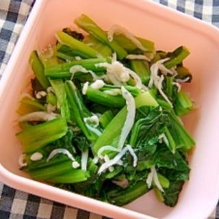小松菜としらすの塩麹和え