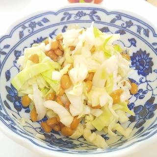 腸活♪キャベツの塩麹納豆和え
